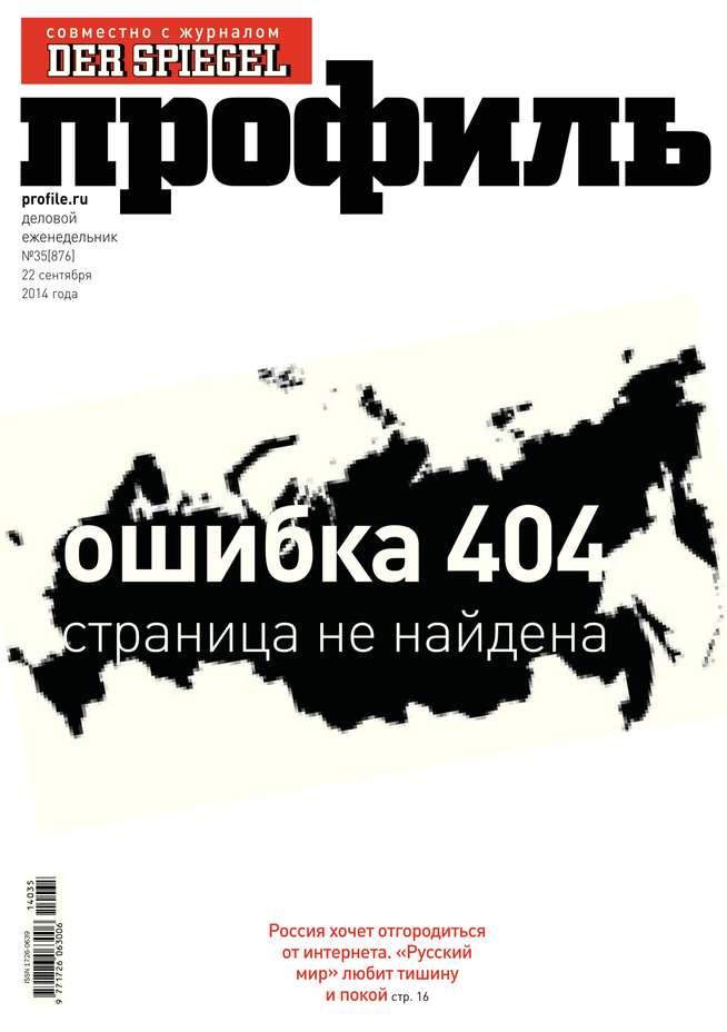 Редакция журнала Профиль Профиль 35-2014 дутики der spur der spur de034amde817