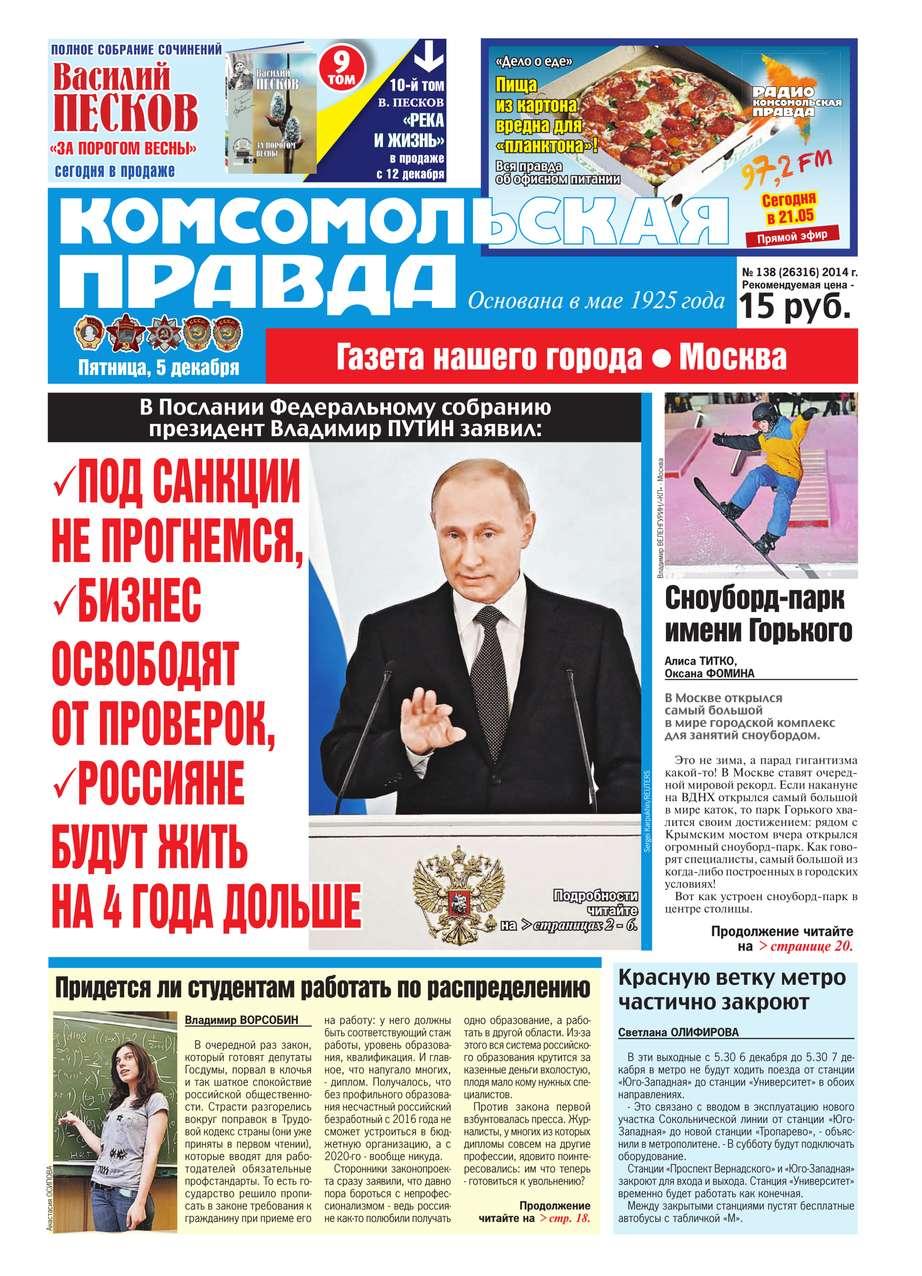 Комсомольская Правда. Москва 138-2014