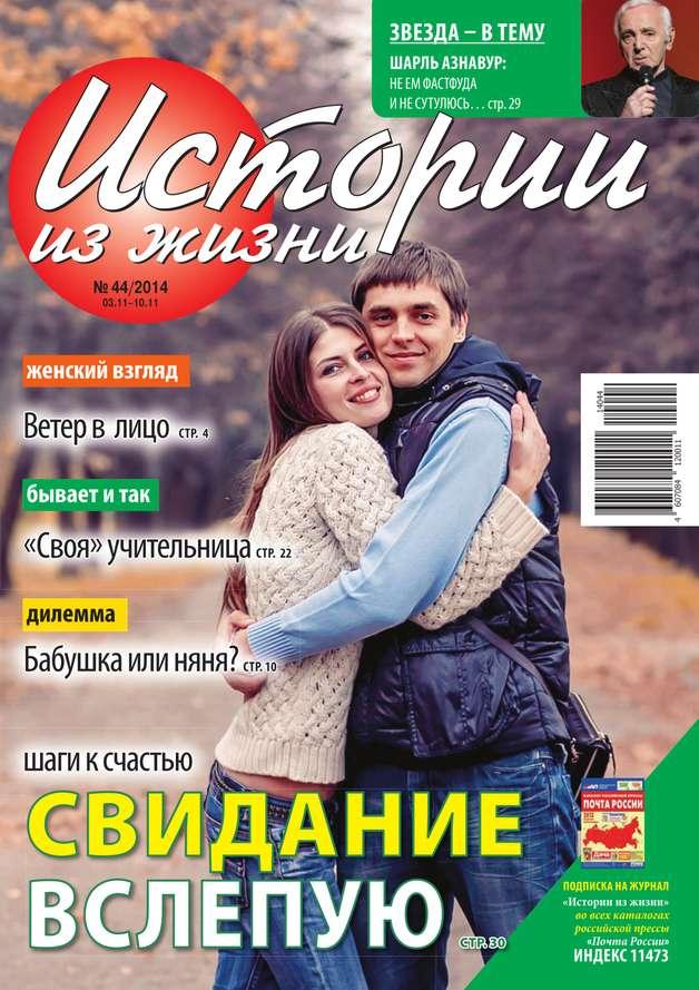Редакция журнала Успехи. Истории из жизни Истории из жизни 44-2014