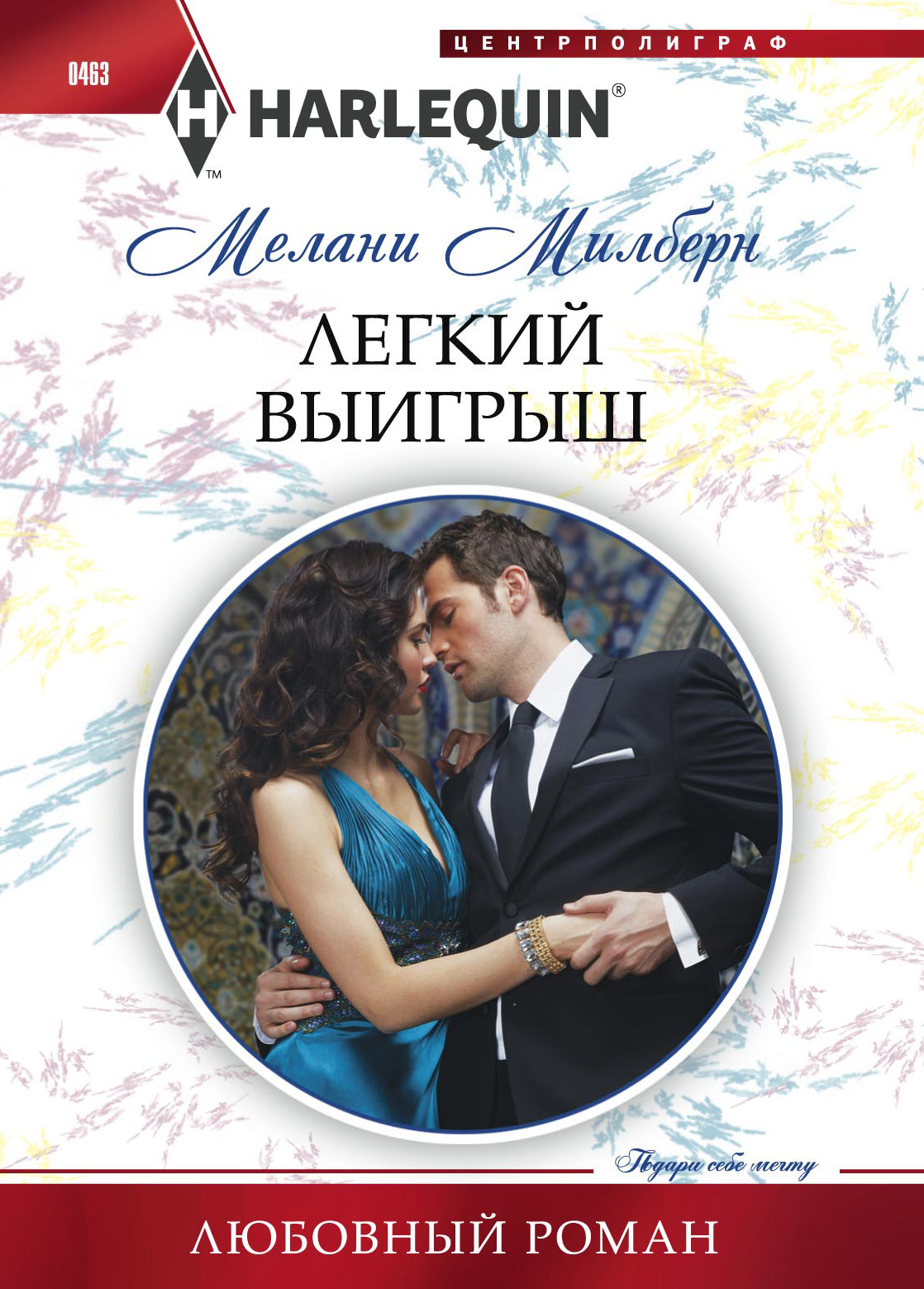 Мелани Милберн Легкий выигрыш милберн м невеста в подарок