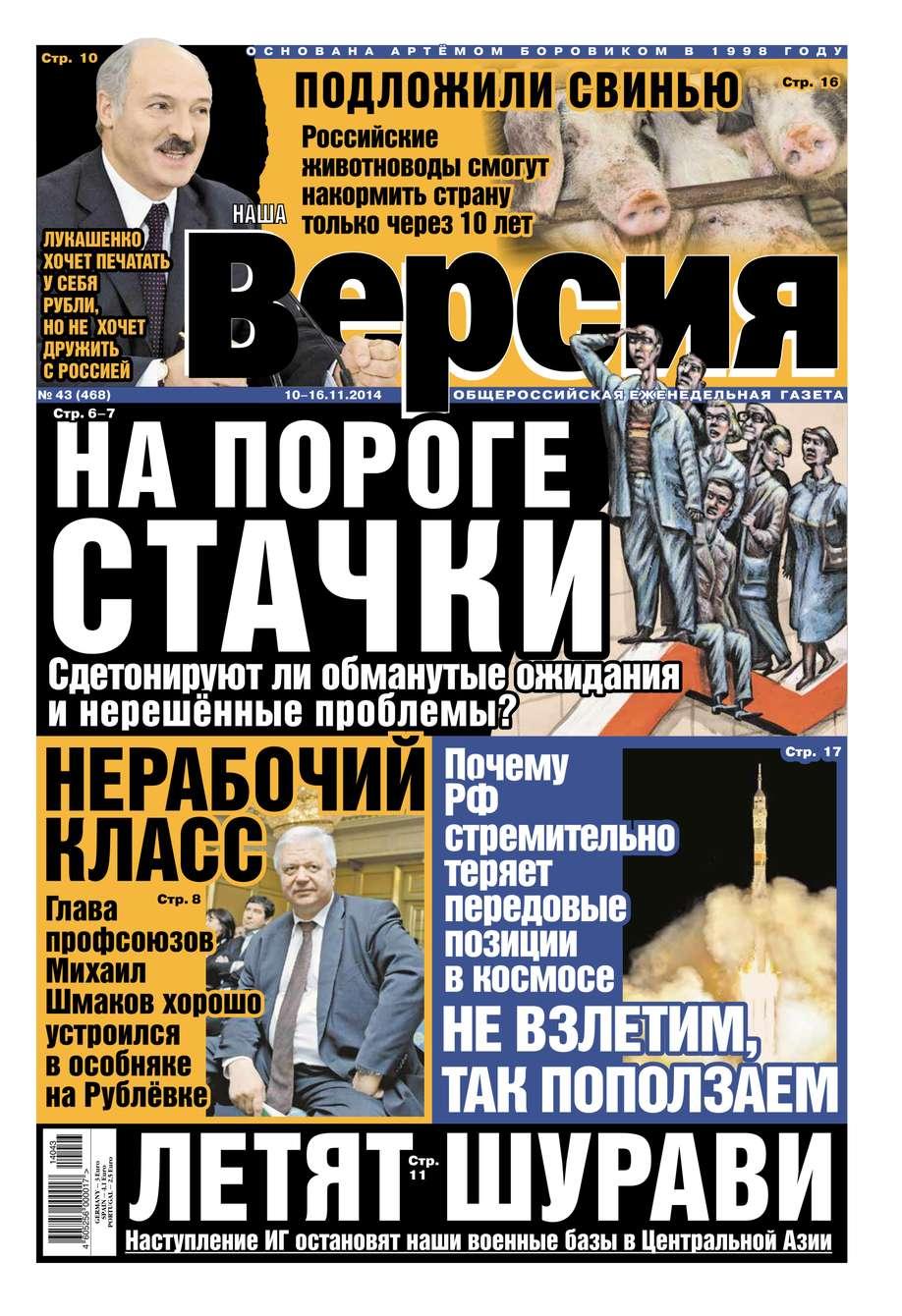 Редакция газеты Наша Версия Наша версия 43-2014 цена и фото