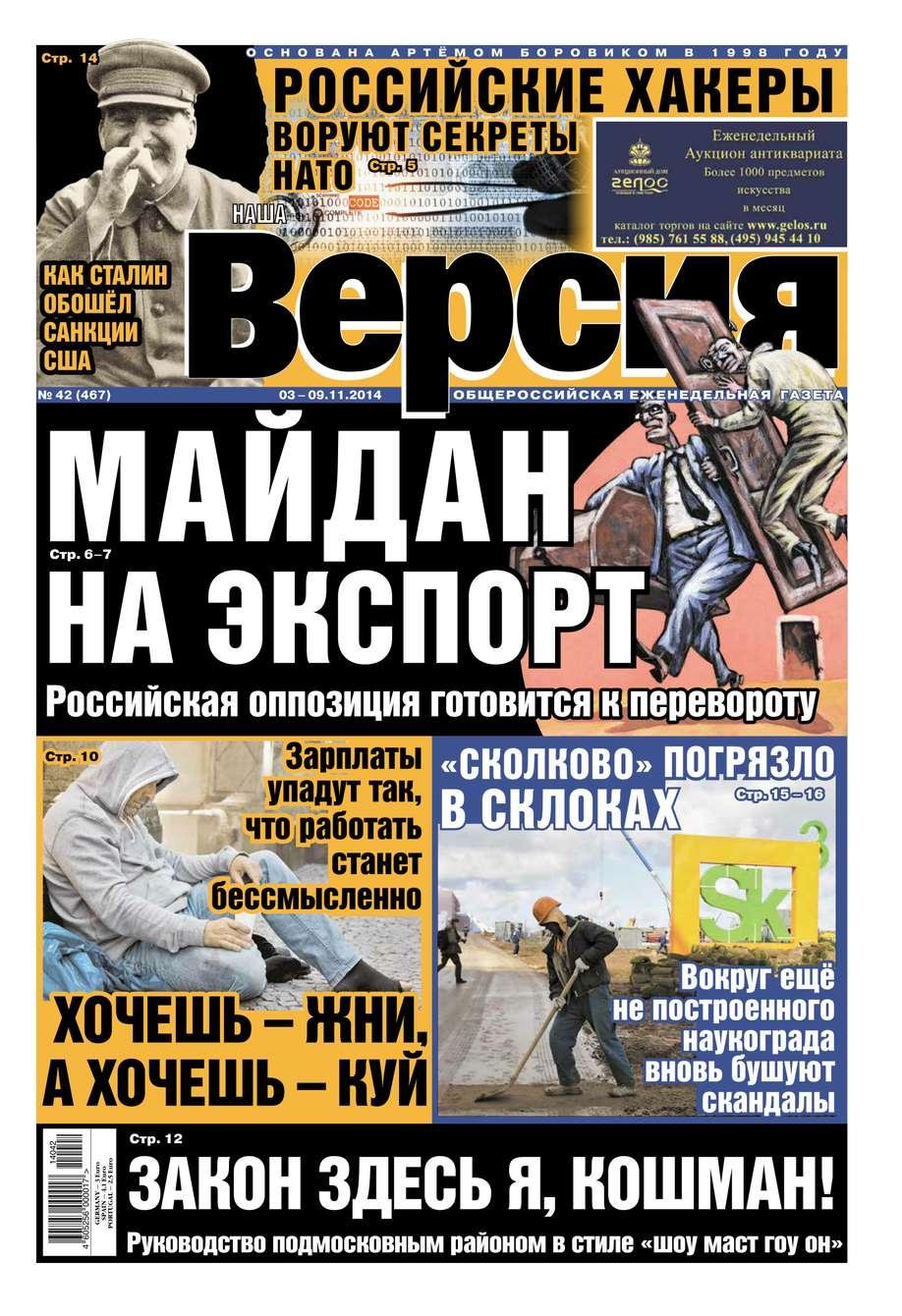 Редакция газеты Наша Версия Наша версия 42-2014