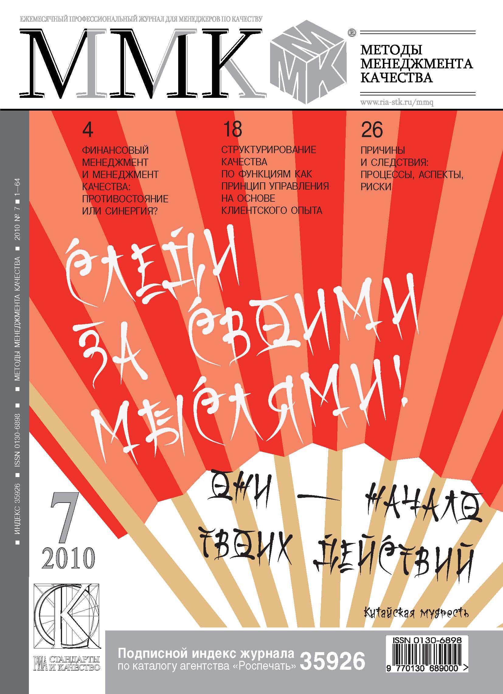 Отсутствует Методы менеджмента качества № 7 2010