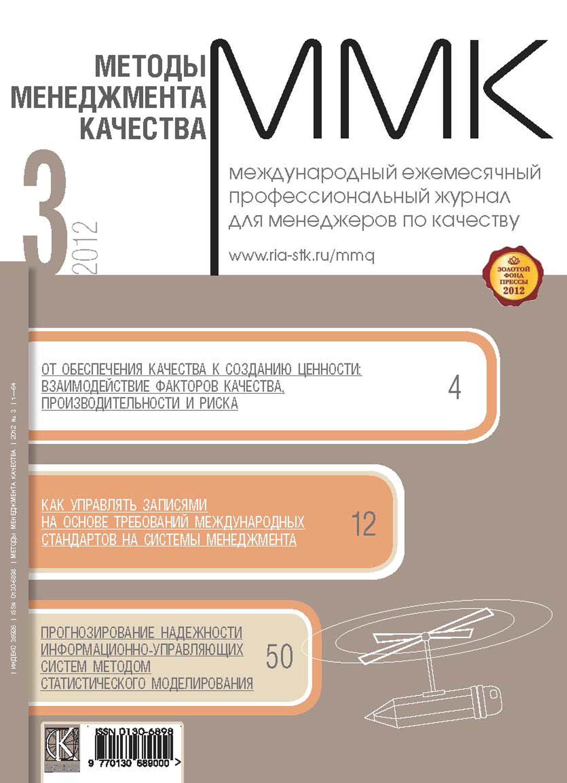 Отсутствует Методы менеджмента качества № 3 2012