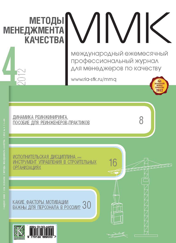 Отсутствует Методы менеджмента качества № 4 2012
