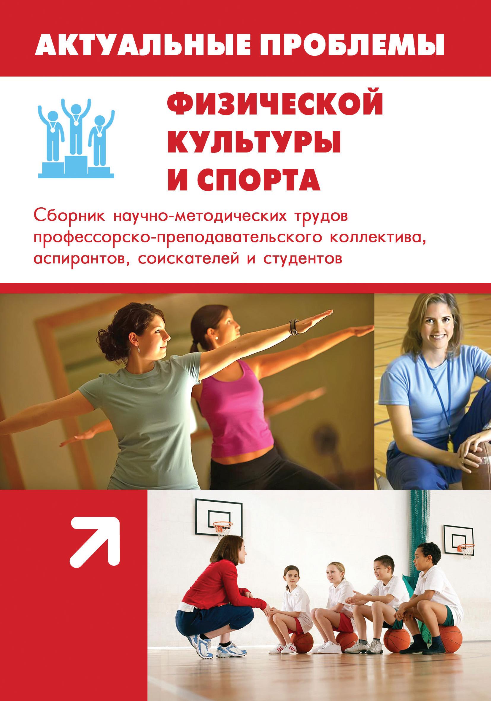 Коллектив авторов Актуальные проблемы физической культуры и спорта