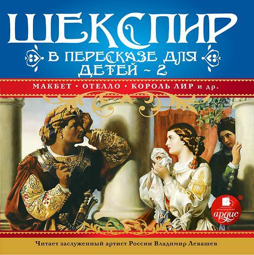 Уильям Шекспир Шекспир в пересказе для детей 2 вильям шекспир как вам это понравится много шума из ничего двенадцатая ночь перевод юрия лифшица
