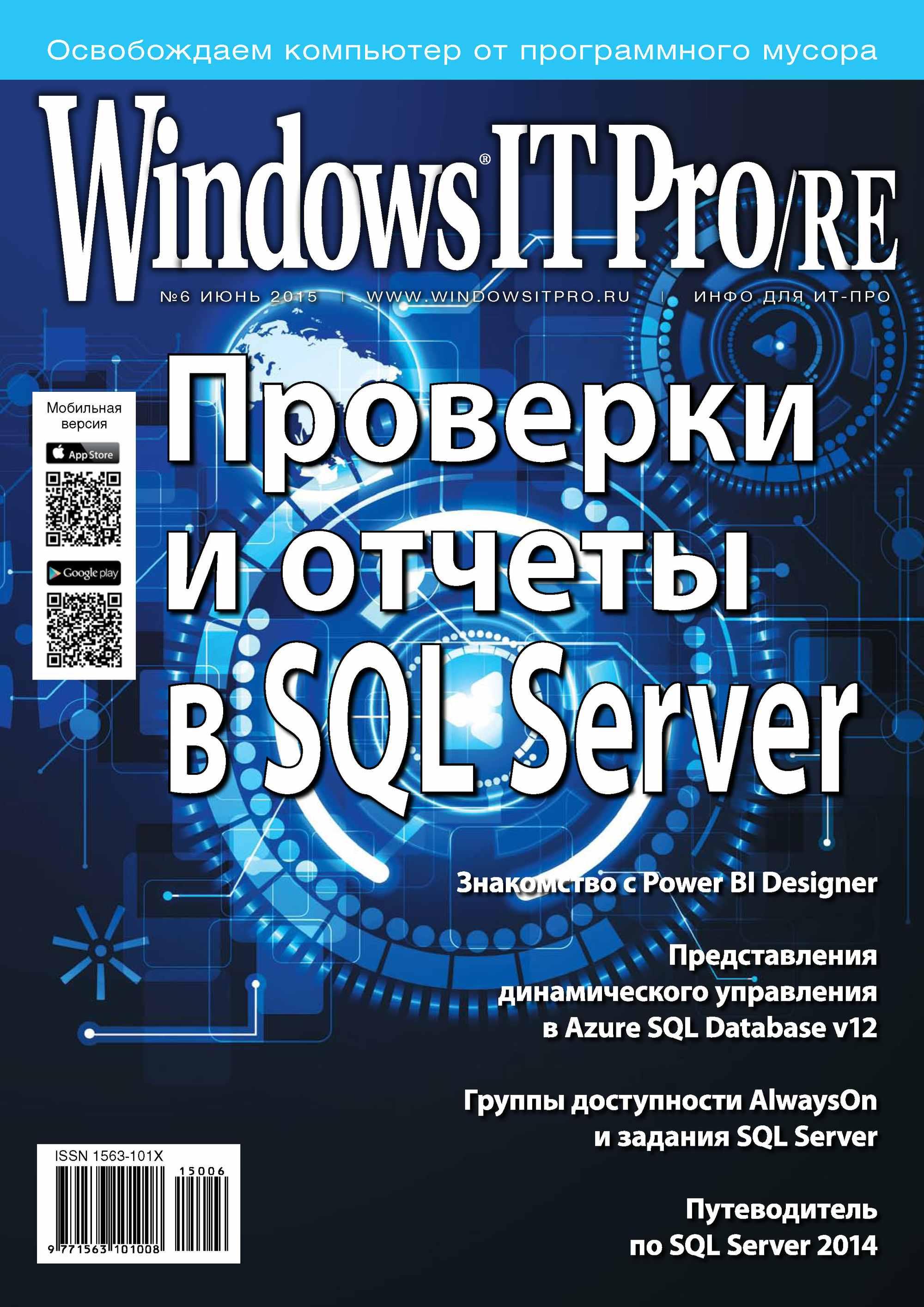 Открытые системы Windows IT Pro/RE №06/2015 открытые системы windows it pro re 01 2014