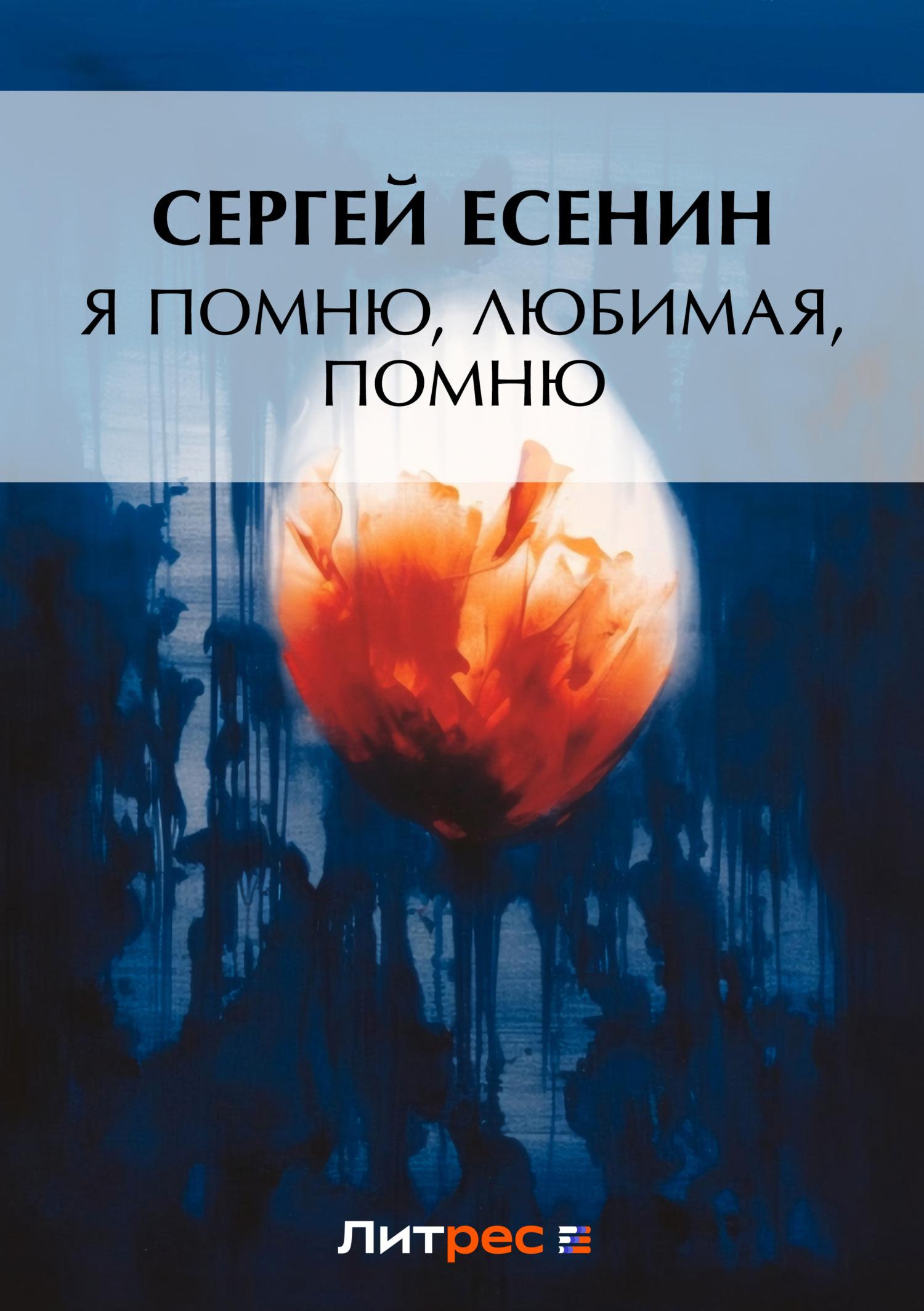 цена на Сергей Есенин Я помню, любимая, помню…