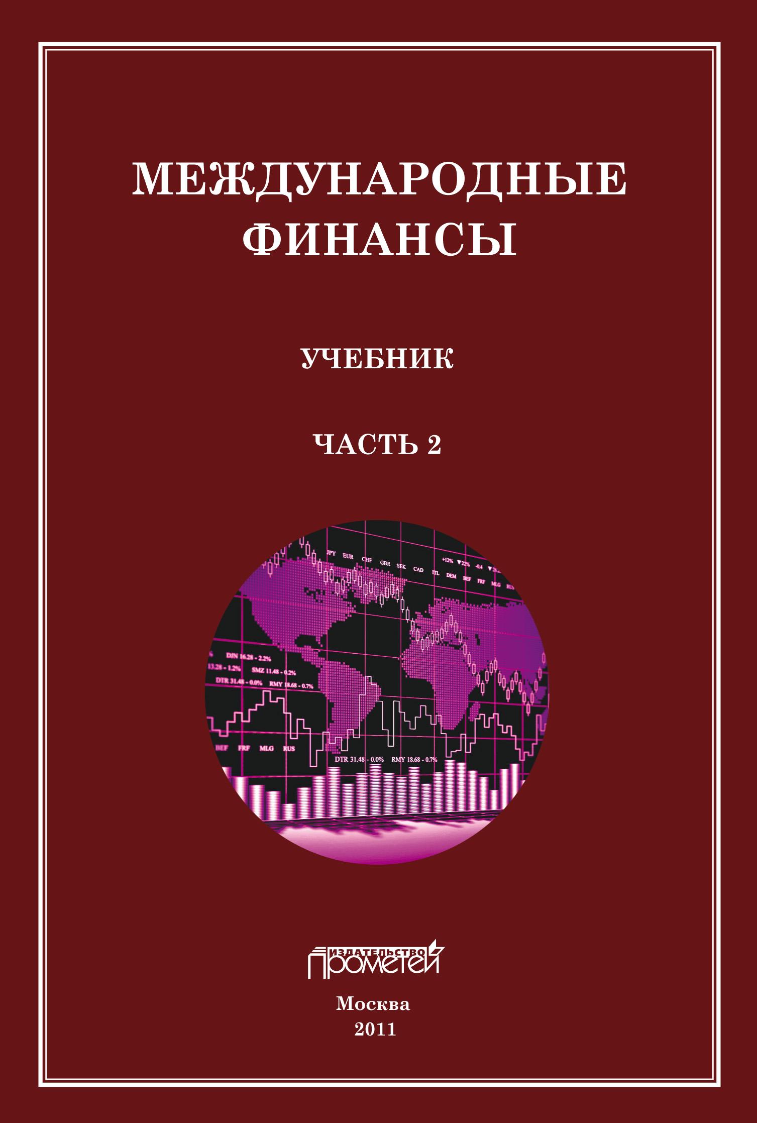 Отсутствует Международные финансы. Учебник. Часть 2 отсутствует международные финансы учебник часть 1