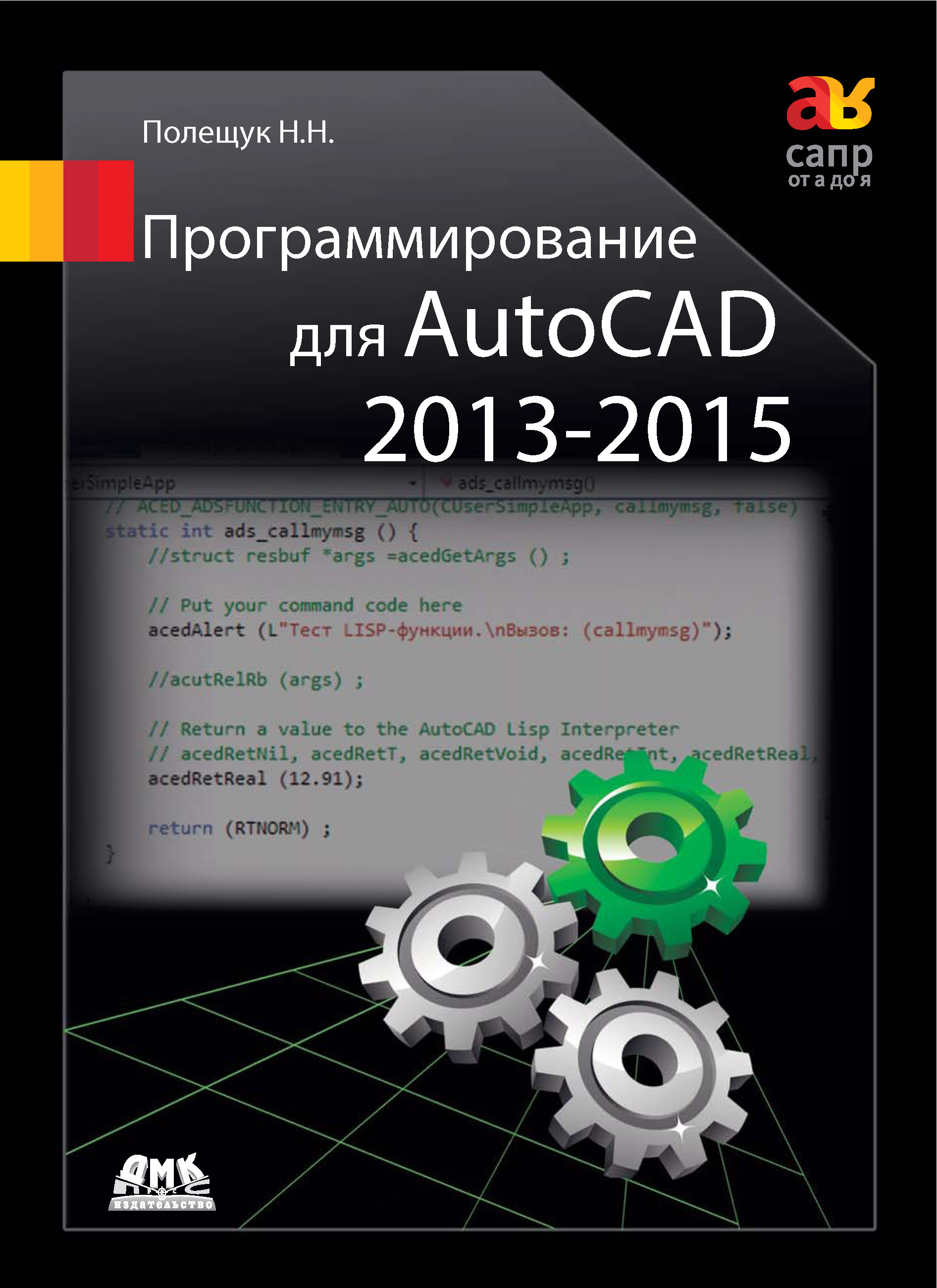 Николай Полещук Программирование для AutoCAD 2013–2015 autocad 2010 cd