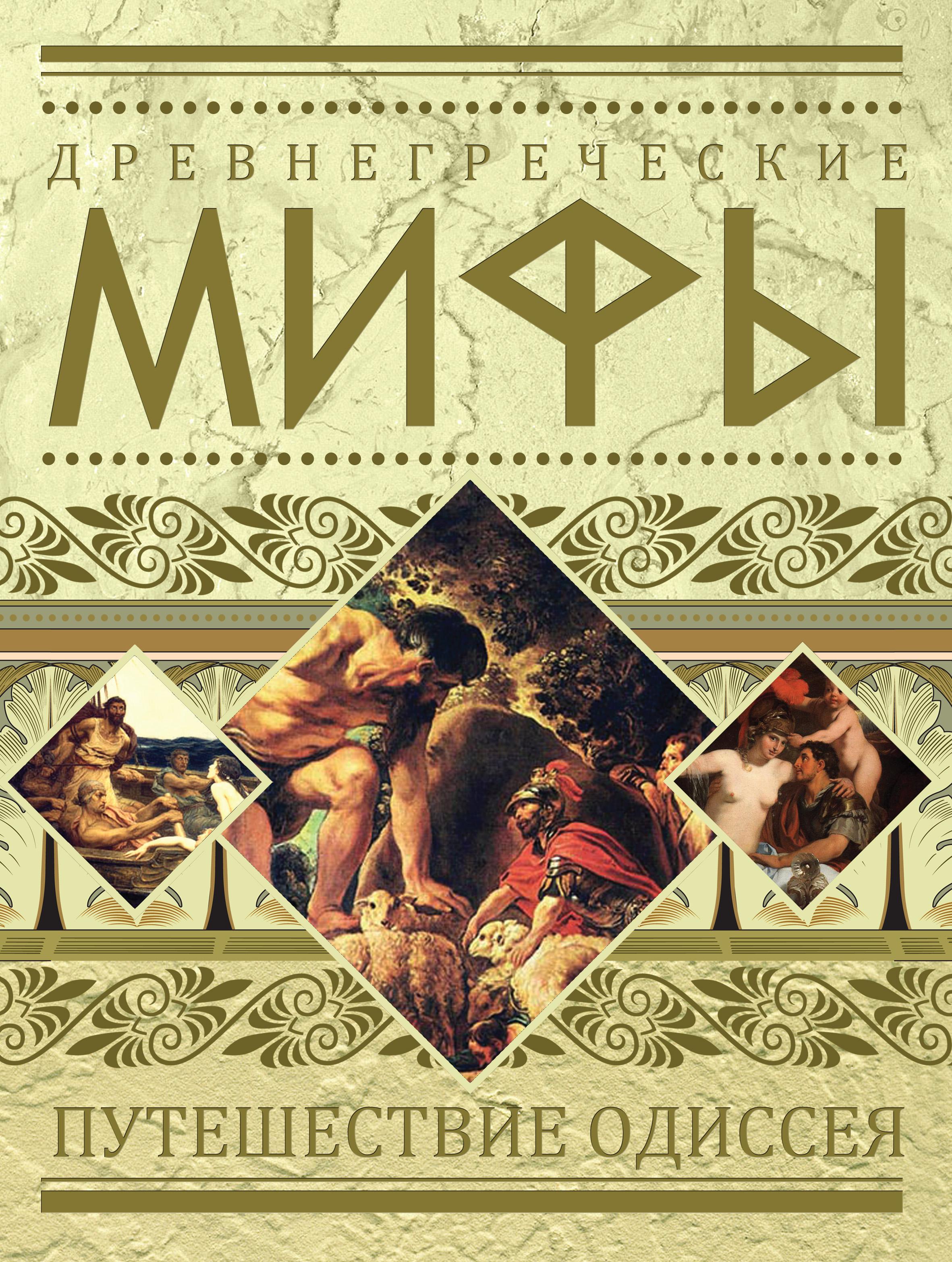 Отсутствует Древнегреческие мифы. Путешествие Одиссея одиссея богов