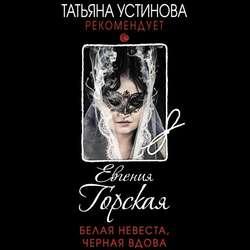 Горская Евгения Белая невеста, черная вдова обложка