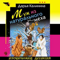 Калинина Дарья Александровна Манто для дамы Икс, или Муж из натурального меха обложка