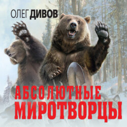 Дивов Олег Игоревич Абсолютные миротворцы обложка