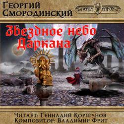 Смородинский Георгий Георгиевич Звездное небо Даркана обложка