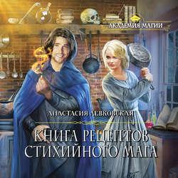 Левковская Анастасия  Книга рецептов стихийного мага обложка