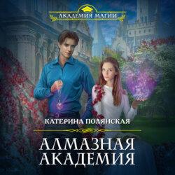 Полянская Катерина  Алмазная академия обложка