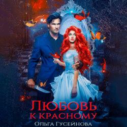Гусейнова Ольга Вадимовна Любовь к красному обложка