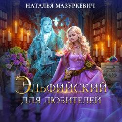 Мазуркевич Наталья Витальевна Эльфийский для любителей обложка