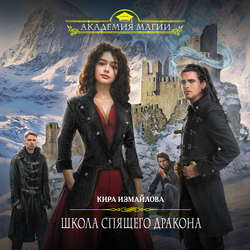 Измайлова Кира Алиевна Школа спящего дракона обложка