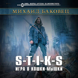 Баковец Михаил Владимирович S-T-I-K-S. Игра в кошки-мышки обложка