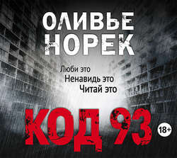 Норек Оливье Код 93 обложка
