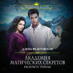 Федотовская Алена  Академия магических секретов. Раскрыть тайны обложка