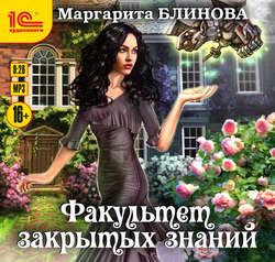 Блинова Маргарита  Факультет закрытых знаний обложка