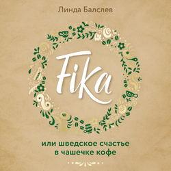 Балслев Линда Fika, или шведское счастье в чашечке кофе обложка