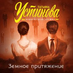 Устинова Татьяна Витальевна Земное притяжение обложка
