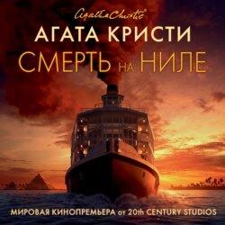 Кристи Агата Смерть на Ниле обложка