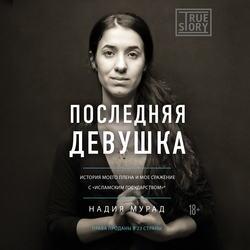 Мурад Надия Последняя девушка. История моего плена и моё сражение с Исламским государством обложка