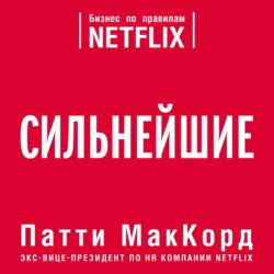 МакКорд Патти Сильнейшие. Бизнес по правилам Netflix обложка
