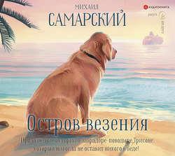 Самарский Михаил Александрович Остров везения обложка