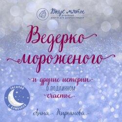Кирьянова Анна Валентиновна Ведерко мороженого и другие истории о подлинном счастье обложка