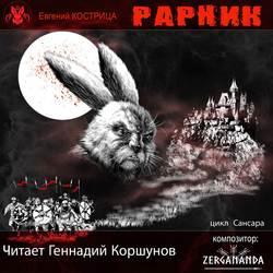 Кострица Евгений Валерьевич Рарник обложка