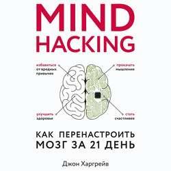 Харгрейв Джон Mind hacking. Как перенастроить мозг за 21 день обложка