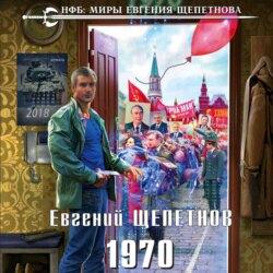 Щепетнов Евгений Владимирович 1970 обложка