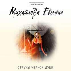 Михайлова Евгения Струны черной души обложка