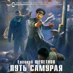 Щепетнов Евгений Владимирович Путь самурая обложка
