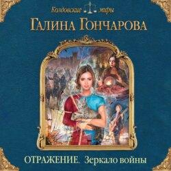 Гончарова Галина Дмитриевна Отражение. Зеркало войны обложка