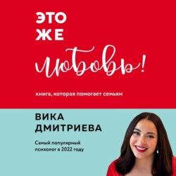 Дмитриева Виктория Дмитриевна Это же любовь! Книга, которая помогает семьям обложка