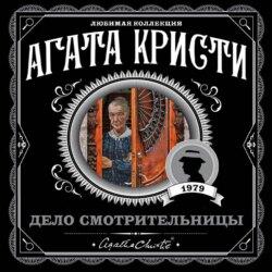 Кристи Агата Дело смотрительницы обложка