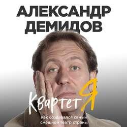 Демидов Александр Сергеевич Квартет Я. Как создавался самый смешной театр страны обложка