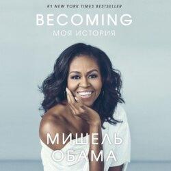 Обама Мишель Becoming. Моя история обложка