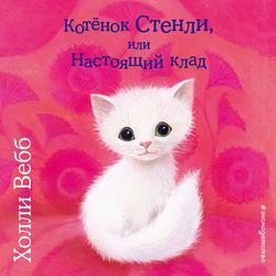 Вебб Холли Котёнок Стенли, или Настоящий клад (выпуск 37) обложка