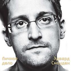 Сноуден Эдвард Эдвард Сноуден. Личное дело обложка