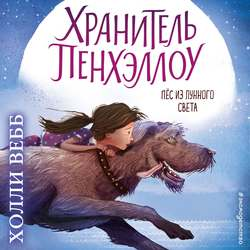 Вебб Холли Пёс из лунного света (выпуск 1) обложка