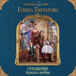 Гончарова Галина Дмитриевна Отражение. Зеркало любви обложка
